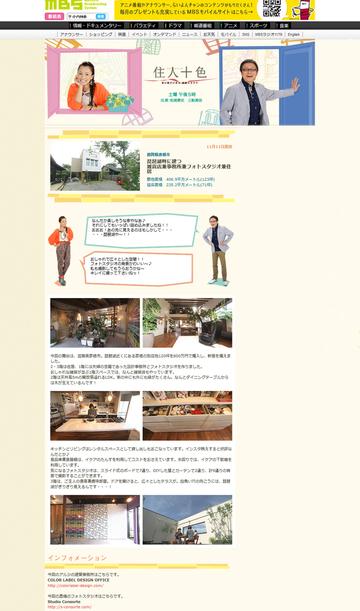 MBS 毎日放送の「住人十色」にて「Slow life 琵琶湖を望む別荘に緑を感じ住む」を取上げて頂きました。