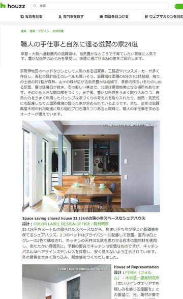 建築サイト『houzz』にて、【職人の手仕事と自然に還る滋賀の家24選】という特集記事に『Space saving shared house 33.124㎡の狭小省スペースなシェアハウス』が掲載されました。