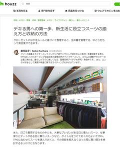 建築サイト『houzz』にて、【デキる男への第一歩、新生活に役立つスーツの揃え方と収納方法】という特集記事に掲載されました。