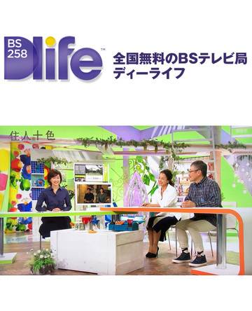 BS258 Dlife「住人十色」にて「Slow life 琵琶湖を望む別荘に緑を感じ住む」を取上げて頂きました。