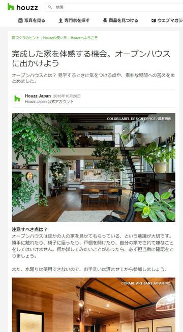 建築サイト『houzz』にて、【完成した家を体感する機会。オープンハウスに出かけよう】という特集記事に、COLOR LABEL DESIGN OFFICE 主宰 建築家 殿村明彦邸『Slow life 琵琶湖を望む別荘に緑を感じ住む』が掲載されました。