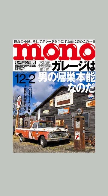 雑誌「モノ・マガジン」12-2号に掲載されました