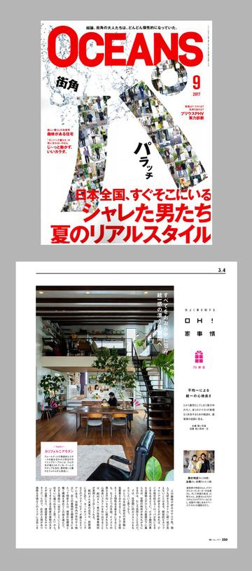 ファッション誌「OCEANS」9月号に掲載されました