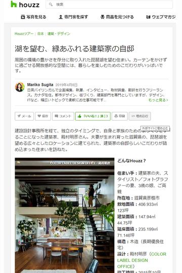 世界的に有名なHouzzの特集記事として自邸が単独で取り上げていただきました。