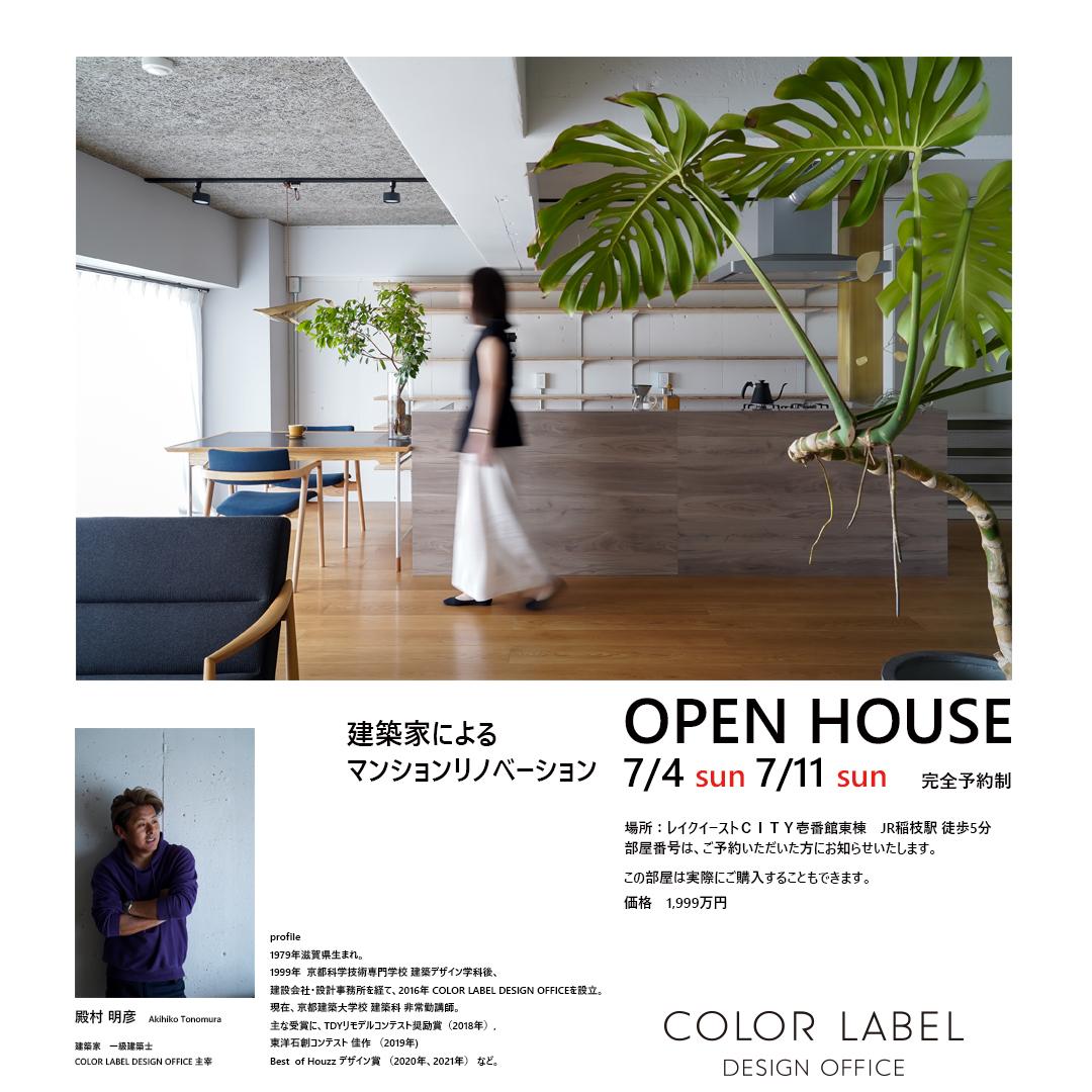 レイクイーストオープンハウス広告.jpg