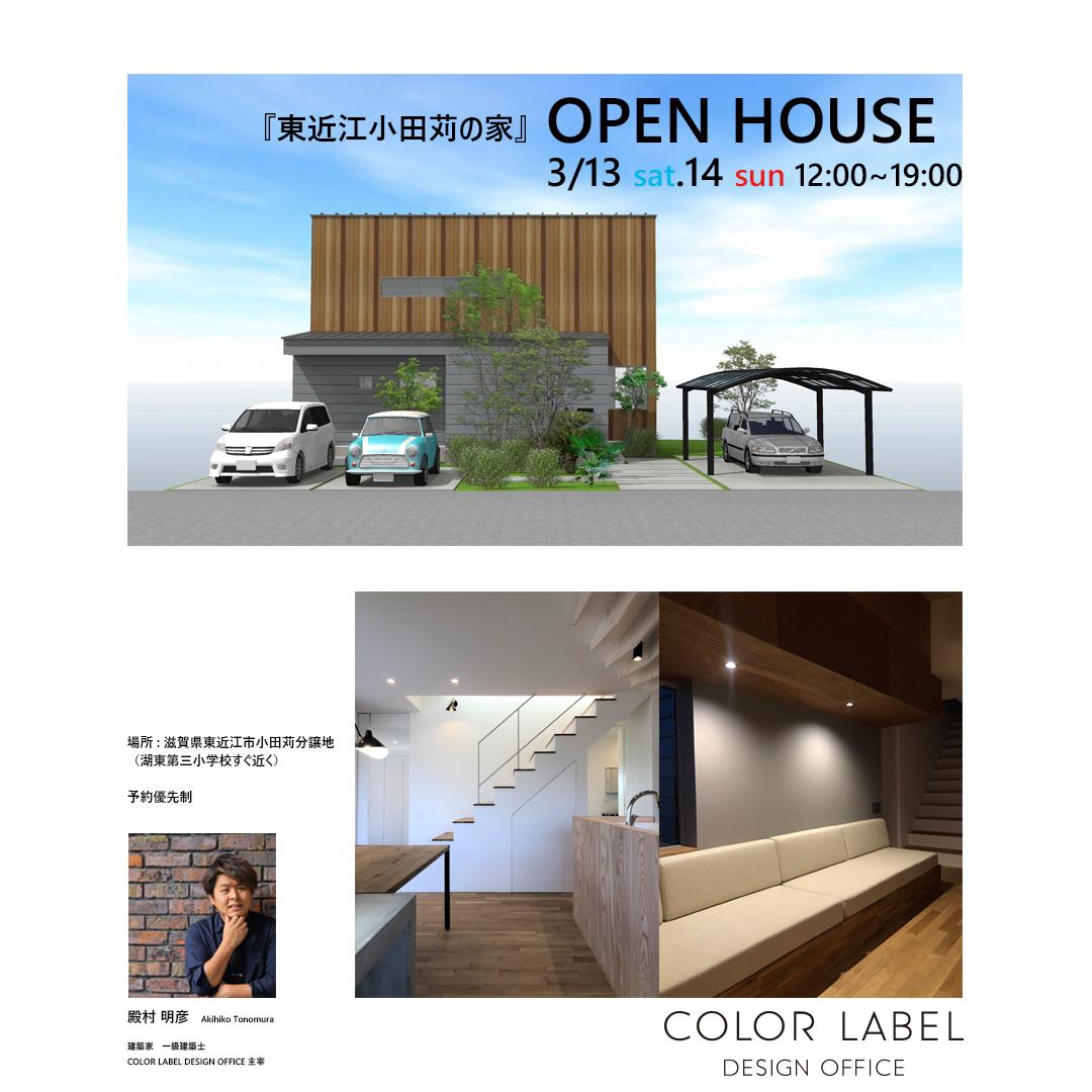 2021.03.13西野晟平様邸オープンハウス広告.jpg