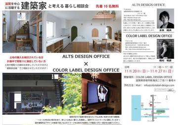 滋賀を中心に活躍する「建築家」と考える暮らし相談会開催!