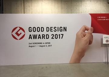 世界のデザインはここからはじまる「グッドデザイン賞2017」