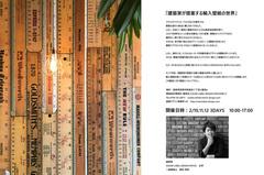 『建築家が提案する輸入壁紙の世界』を開催します