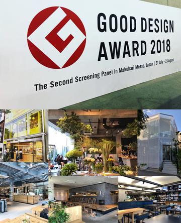『日本のデザインはここから始まる』グッドデザイン賞2018