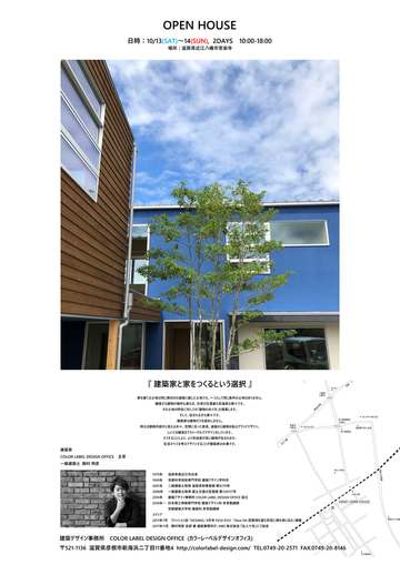 OPEN HOUSE ご案内