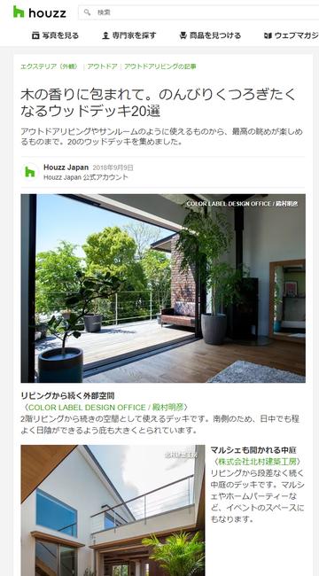 建築サイト『houzz』にて、【木の香りに包まれて。のんびりくつろぎたくなるウッドデッキ20選】という特集記事に、COLOR LABEL DESIGN OFFICE 主宰 建築家 殿村明彦邸『Slow life 琵琶湖を望む別荘に緑を感じ住む』が掲載されました。