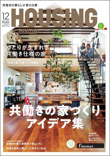 建築雑誌「HOUSING 」12月号に表紙と巻頭特集にて掲載れました。