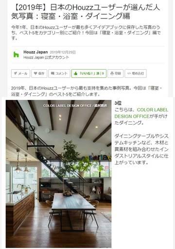 『日本のHouzzユーザーが選んだ人気写真 ダイニング編』 第3位 入賞のお知らせ