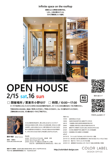 栗東市にてオープンハウス開催のお知らせ