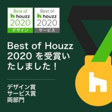 Best of Houzz 2020 受賞のお知らせ